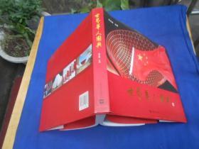 世界华人图典(库存新书)