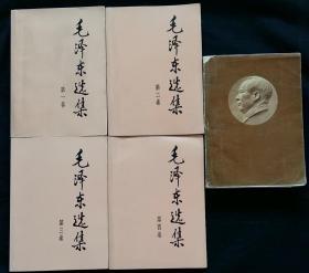 毛泽东选集 共五卷 91年大32开1-4卷