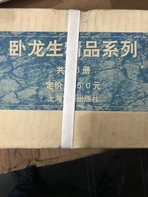 《卧龙生精品系列》(全26册)