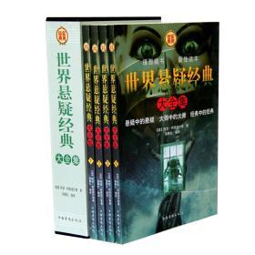 正版包邮 世界悬疑经典大全集 全套共4册 柯南道尔的作品 悬疑推理 侦探 恐怖小说