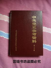 中共党史参考资料:第十八册:《解放战争时期》【全一册】(16开本,红皮硬精装,好品)