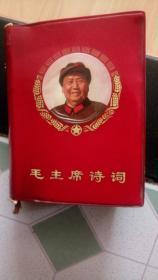 毛主席诗词(罕见本)大量彩色图片和黑白图片10多张林彪图像完整,林彪题词完整