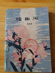 樟田河  1976年版  百部文革著名小说之一,馆藏正版珍本品相完好