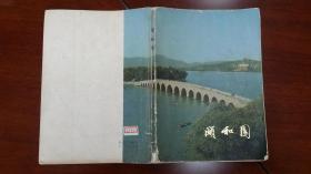 颐和园 1979文物出版社 16开