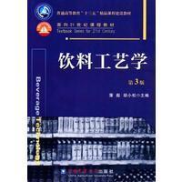 饮料工艺学(第3版)全新正版