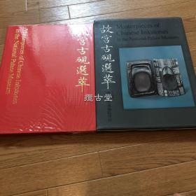 故宫古砚选萃  国立故宫博物院  1974年  一函一册 有塑料薄膜保护 美品