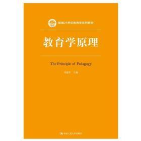 教育学原理(新编21世纪教育学系列教材)