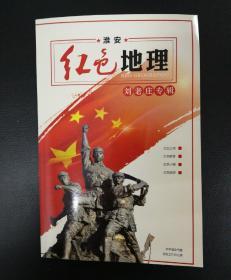 淮安红色地理刘老庄专辑