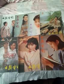 大众电影  1984年第2、3、4、5、6、7、8期   共七期合售