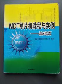 MDT单片机教程与实例.基础篇