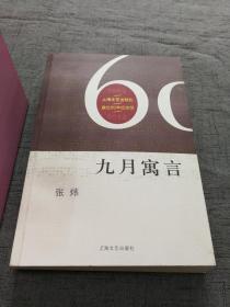 九月寓言——上海文艺出版社建社60年纪念版