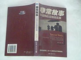 非常故事:中国同性恋情感实录