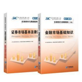 证券市场基本法律法规 9787516411322 企业管理出版社