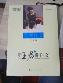 听王君讲作文(上、下)----本真语文名师经典系列
