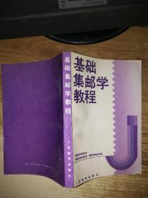 基础集邮学教程【内页勘误表一张】