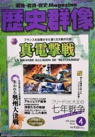 战略。战术。战史Magazine《历史群像》2004.APR. NO.64