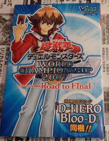 日本原版攻略 遊戯王デスティニーヒーローブルーディー / WORLD CHAMPIONSHIP 2007 Road to Final