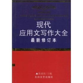 现代应用文写作大全(最新修订本)