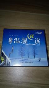 英语温馨夜读磁盘