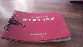 大渡河铜街子水电站初步设计书图册