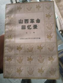 山西革命回忆录  第1、 2 、3 、4 、5辑共5册