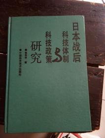 日本战后科技体制与科技政策研究