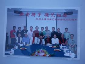 上海市曲艺家协会成立 50周年  合影照片
