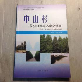 中山杉:落羽杉属树木杂交选育