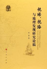 航海、航路与地理发现研究论稿