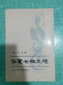 华夏女性之谜(中国妇女研究论集)  这是一本有关中国妇女问题的论文集,共收文十六篇。书中从历史和现实的各方面透视和阐述了中国妇女问题。