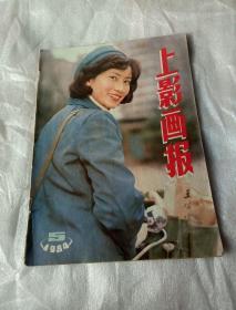 上影画报  1984.5