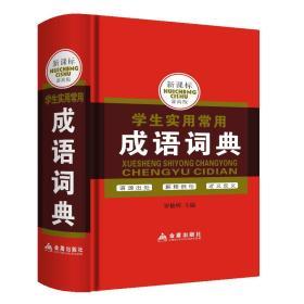 学生实用常用成语词典