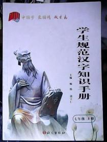 学生规范汉字知识手册 初级中学版(七年级起,九年级止,每年级上下册) 共6册