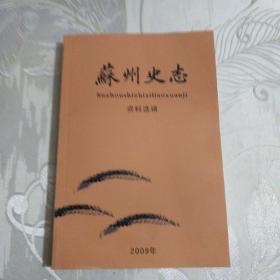 苏州史志资料选辑2009