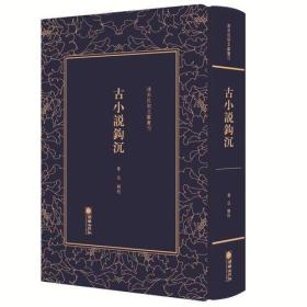 清末民初文献丛刊:古小说钩沉(精装)