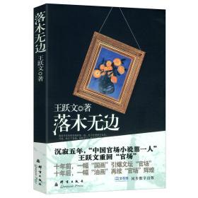 王跃文作品:落木无边