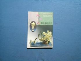 水仙花栽培、雕刻与造型