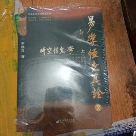 易学经世真诠2--时空信息学(中国易学文化研究丛书)