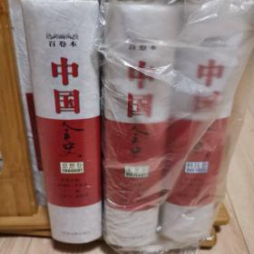 中国全史(思想卷)