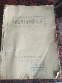 武汉师范学院 馆藏辛亥革命图书目录(油印)
