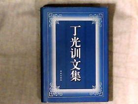 丁光训文集 精装 作者中国基督教协会会长丁光训签赠本