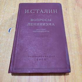 1952年 外文精装本 列宁主义问题   [有签名]