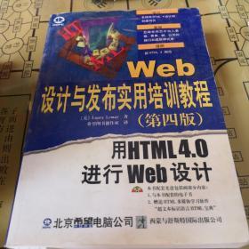 Web设计与发布实用培训教程:用HTML 4.0进行Web设计 第四版