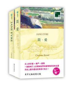 双语译林简爱 正版 勃朗特 Charlotte Bronte, 马亚静  9787544727655