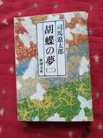 胡蝶の梦 第二卷