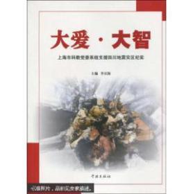 大爱·大智:上海市科教党委系统支援四川地震灾区纪实