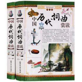 正版 包邮 中国历代词曲赏读(上下卷) 天津古籍出版社