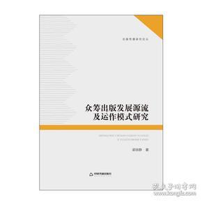 众筹出版发展源流及运作模式研究