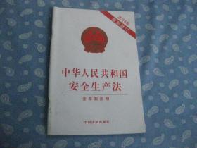 中华人民共和国安全生产法【2014年最新修订版 含草案说明】