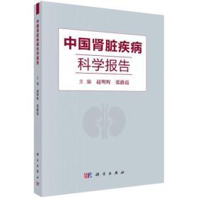 中国肾脏疾病科学报告